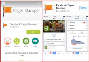 אפליקציית facebook manager