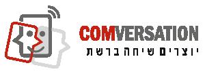 קומברסיישן - מייצרים שיחה ברשת